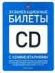 Экзаменационные билеты по правилам дорожного движения. Категория CD и подкатегории C1 и D1